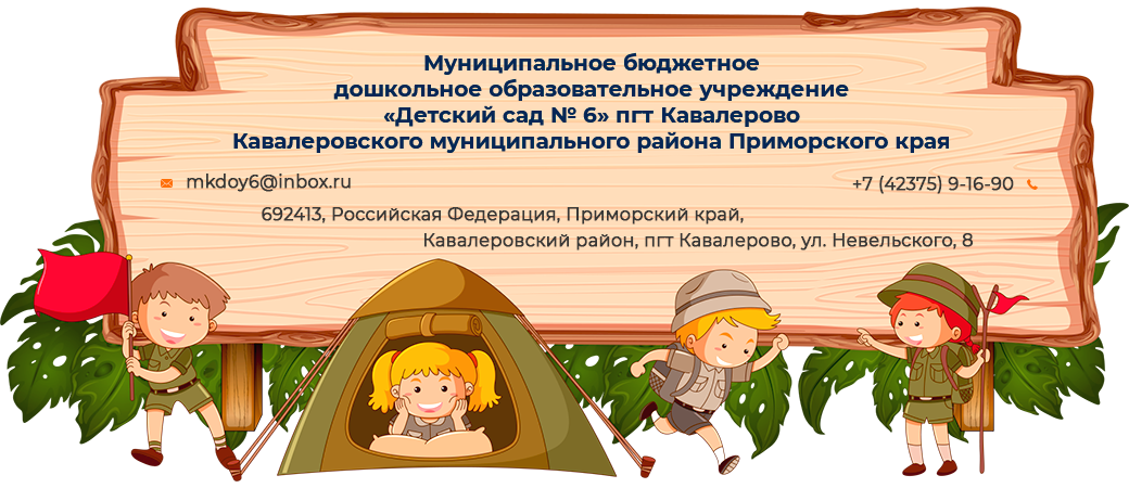 МБДОУ № 6 пгт Кавалерово